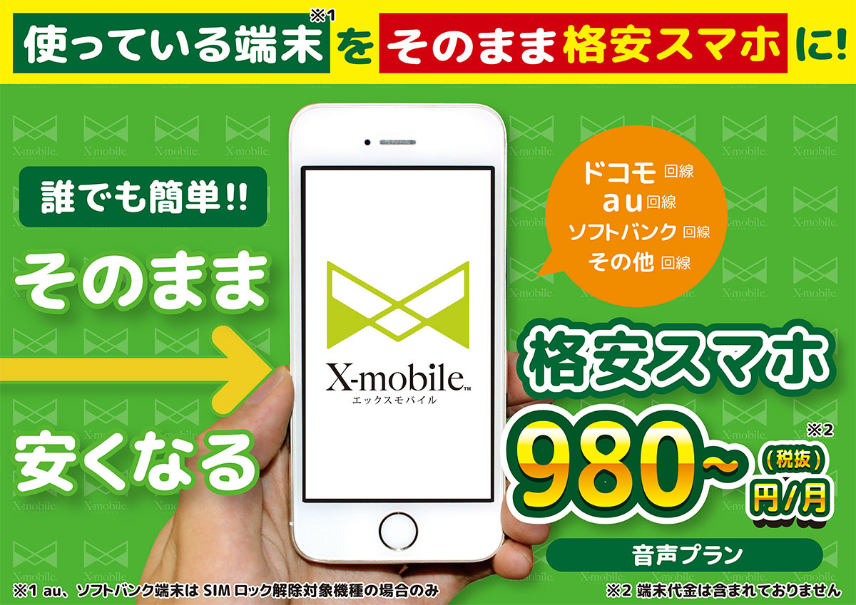 X-mobile
